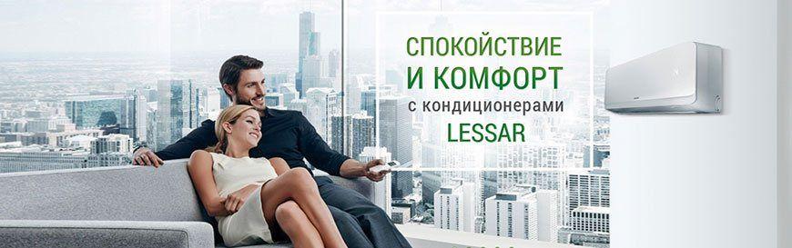 Кондиционеры Lessar Одесса