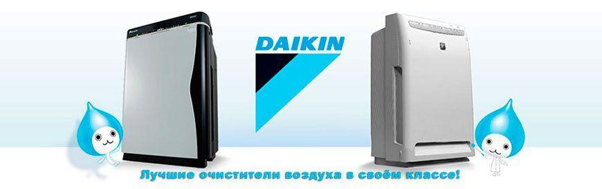 Очиститель воздуха Daikin Одесса