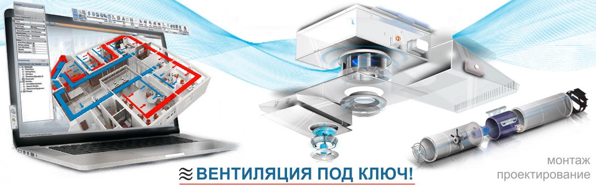 Монтаж вентиляции одесса