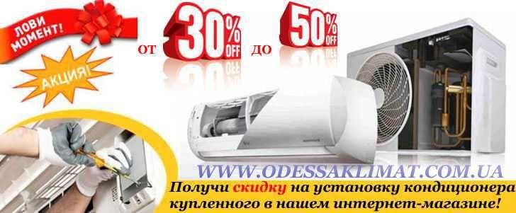 Установка кондиционеров в Одессе недорого