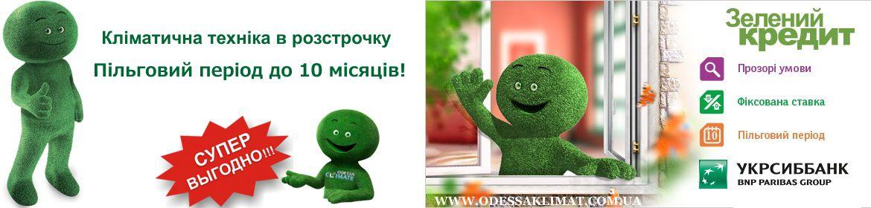 Купить кондиционер в кредит в Одессе