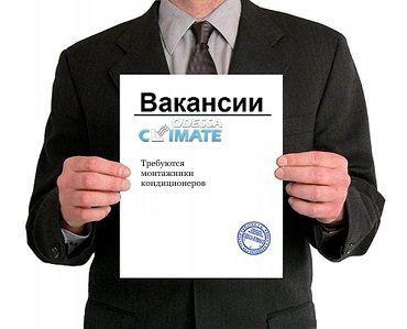 Требуется монтажник кондиционеров Одесса