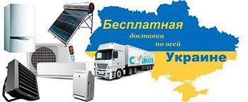 Бесплатная доставка кондиционеров по Украине