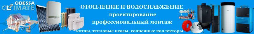 Газовые котлы Одесса