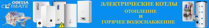 Электрические котлы Одесса