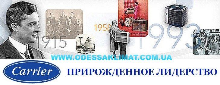 Купить кондиционер Carrier в Одессе