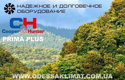 Купить Cooper&Hunter СH-S18XN7 в Одессе