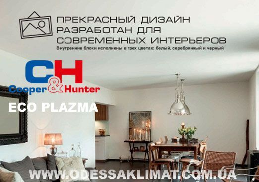 Купить кондиционер Cooper&Hunter CH-S12BKP6 в Одессе
