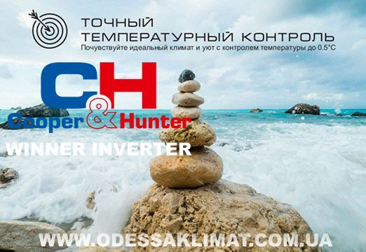 Купить кондиционер Cooper&Hunter CH-S18FTX5 в Одессе