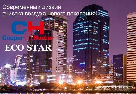 Купить кондиционер Cooper&Hunter CH-S24WKP8 в Одессе