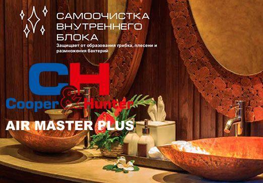 Купить кондиционер Cooper&Hunter CH-S12XP7 в Одессе