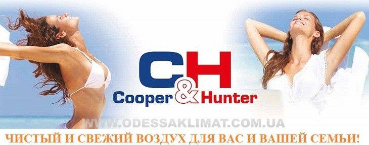 Кондиционеры Cooper&Hunter Одесса