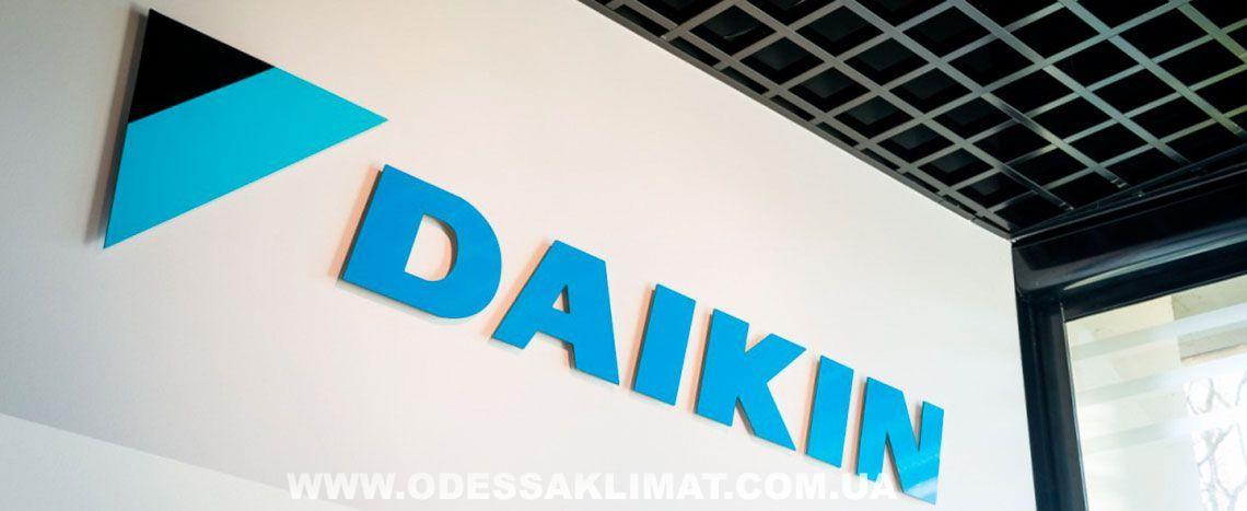 Daikin Одесса