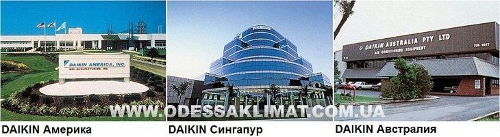 Купить кондиционер Daikin в Одессе