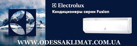 Купить кондиционер Electrolux EACS-18HF/N3 в Одессе