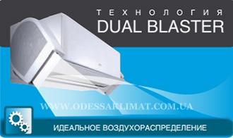 Fujitsu Dual Blast