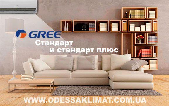 Купить кондиционер Gree GWH12NB-K3NNB1A в Одессе