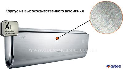 Gree алюминиевый корпус