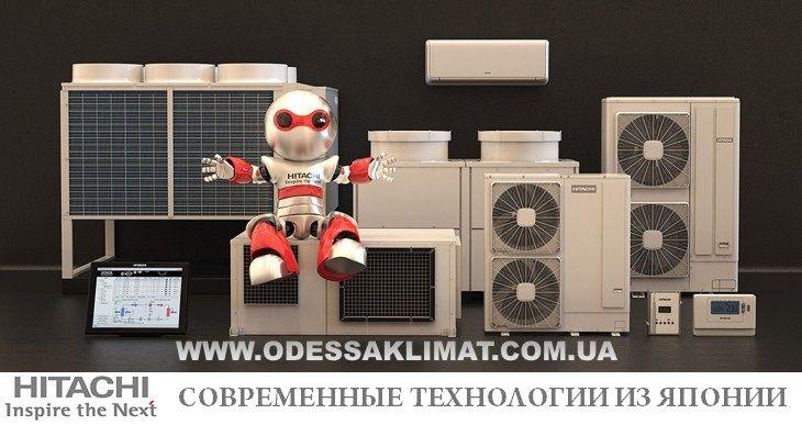 Купить кондиционер Hitachi в Одессе
