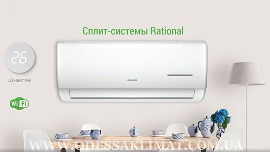 Кондиционер Lessar LS/LU-H18KOA2 RATIONAL