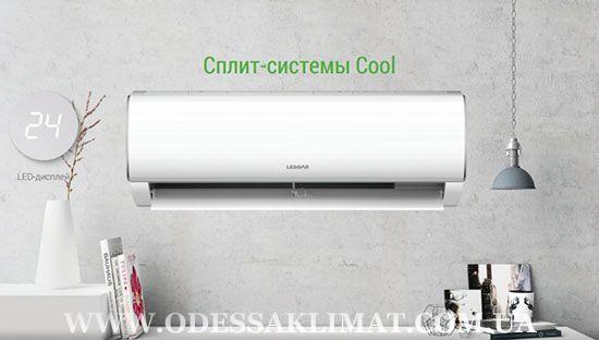 Кондиционер Lessar LS-H09KPA2A/LU-H09KPA2A Cool