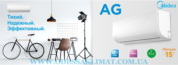 Купить кондиционер Midea AG-09N8C2F-I/AG-09N8C2F-O AG-Inverter в Одессе