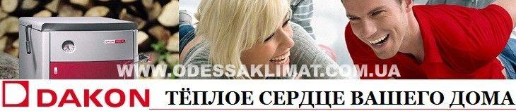Котлы Дакон Одесса
