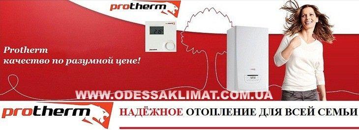 Купить котел Протерм в Одессе