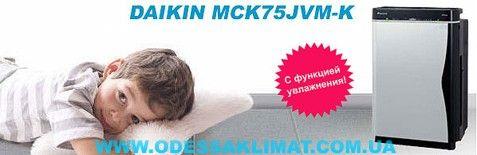 Daikin MCK75J