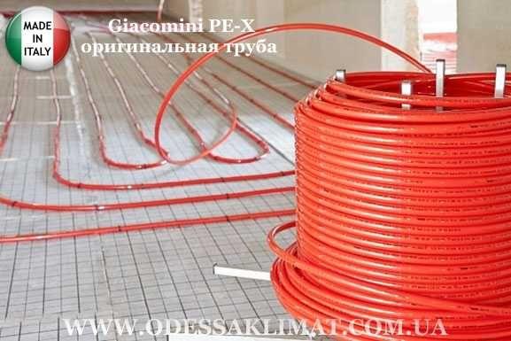 Труба для теплого пола Giacomini PE-X
